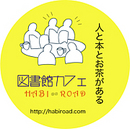 図書館カフェ_まる.jpg