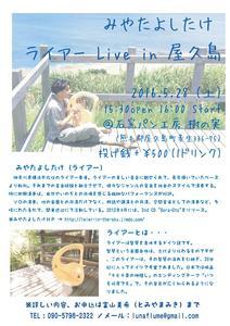 屋久島ライアー_3_s.jpg