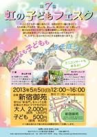 虹フェス37.jpg