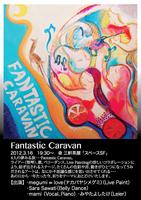 f-caravan-omote.jpg