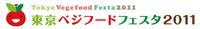 vegefest_logo.jpg